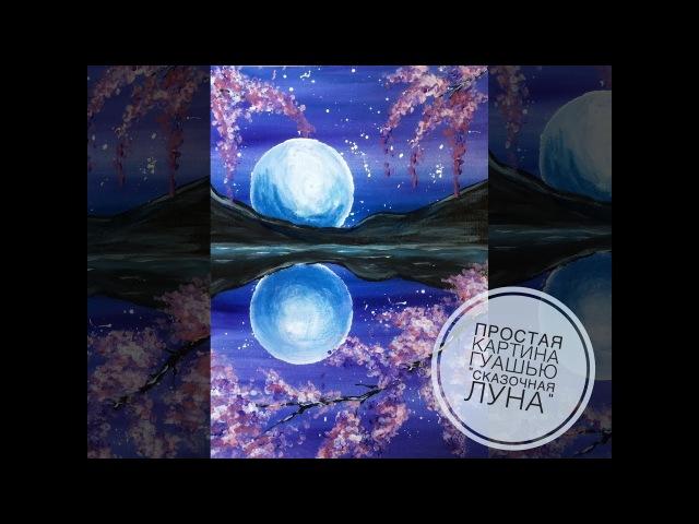 Сказочная луна очень простая картина гуашью для начинающих пошагово с помощью ватных палочек