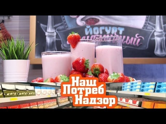 НашПотребНадзор: Все о клубничном йогурте, вредные упаковки еды и секреты жвачки, наушники (25.11.2017)