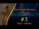 МИСТИЧЕСКИЙ РД-ТАНЕЦ С ШАНТИ 3. Танец – молитва (Шанти Ханса)