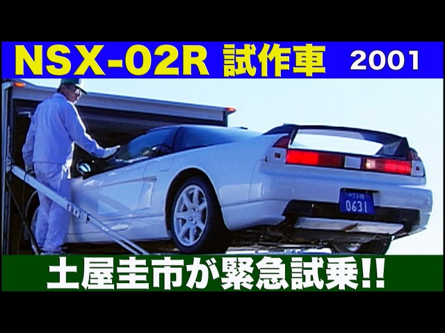 NA2 NSXタイプR 開発車両を土屋圭市が緊急試乗!!【Best MOTORing】2001