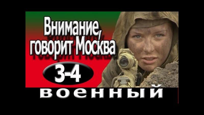 Внимание говорит Москва 3 серия 4 серия фильм о снайперах