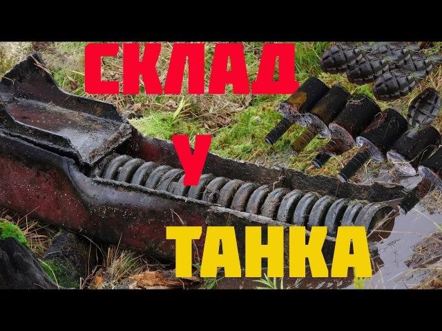 Нашли склад опасных находок и взорванный Танк в болоте! a huge ammunition depot and an exploded tank