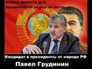Ирина Белякова Олигархи украли страну Зов к народу В поддержку Грудинина