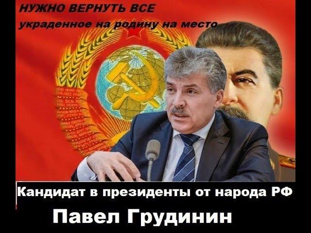 Ирина Белякова. Олигархи украли страну. Зов к народу. В поддержку Грудинина.