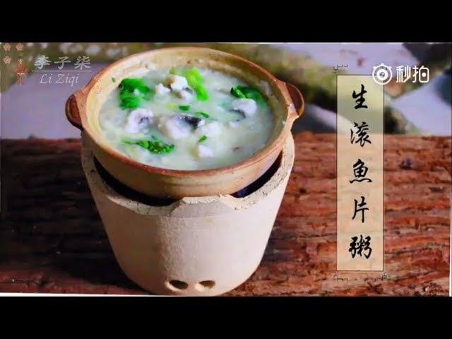 How to cook Fish congee? (Engsub) | Li Ziqi 李子柒