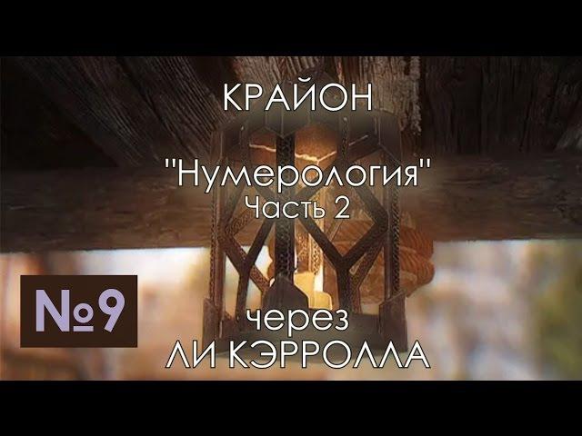 Крайон. Нумерология 2016 12 10 Часть 2. / Lee Carroll KRYON (аудиокнига №9) | Эзотерика