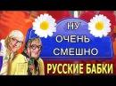 Новые Русские бабки.Ну очень смешно.Юмор