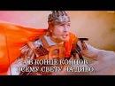 В гостях у сказки Советская песня с текстом V gostyah u skazki Soviet song with lyrics