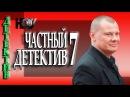 ЧАСТНЫЙ ДЕТЕКТИВ 7. Новые русские боевики и детективы комедия
