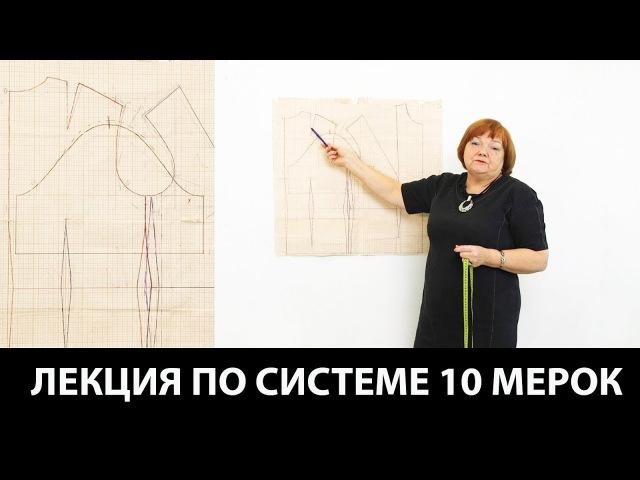 Лекция по системе кроя 10 мерок. Баланс изделия. Как сделать пройму и вшивать рукав