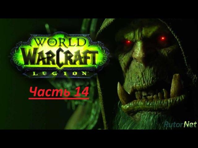 WoW Circle Legion(Воин)(Качаемся с 68 до 70 лвл)