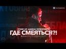 Лучшие моменты со STAND-UP Данила Поперечный