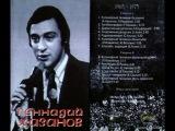 Геннадий Хазанов. Антология часть 1. 1965 - 1975