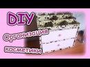 DIY Комод органайзер для косметики / канцелярии Организация косметики / канцеляр...