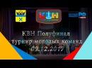 КВН полуфинал турнир молодых команд