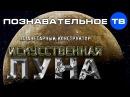 Планетарный конструктор Искусственная Луна Познавательное ТВ Артём Войтенков