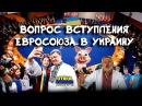 Вопрос вступления Евросоюза в Украину Отака Краина с Дидом Панасом Выпуск 23