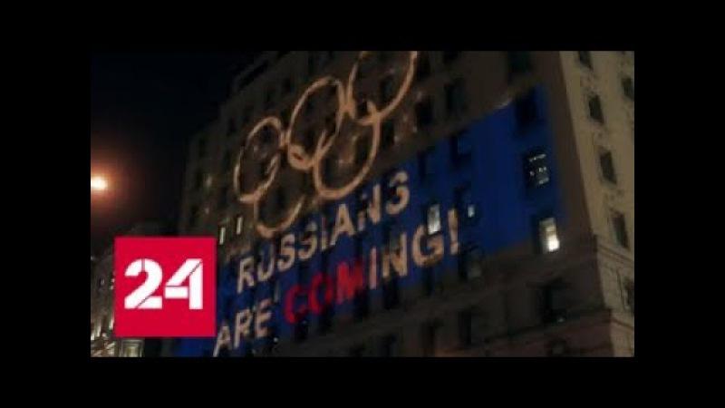 Болельщики поддержали сборную России световым шоу напротив штаб-квартиры WADA - Р ...