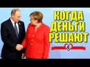 Германия отвернулась от Украины и Польши в пользу России