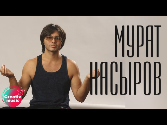 Cool Music • Мурат Насыров - Кто-то простит (Official video)