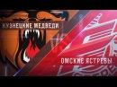 Прямая трансляция матча Кузнецкие Медведи Омские Ястребы 19 2 2018