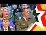 Гала-концерт 19 фестиваля армейской песни