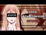 [Kuzu no Honkai] Муги. Аниме Клип — Киса, а ты отличная актриса (На конкурс Ami Chan)