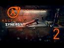 Half-Life 2 с Фаворитом 2 - Арбалет должен стать моим