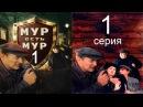 МУР есть МУР 1 сезон 1 серия