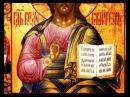 Закон Божий Таинство Крещения 55