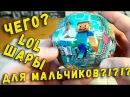 ЛОЛ ДЛЯ МАЛЬЧИКОВ ! - LOL Surprise - шары лол или Вредные Игрушки