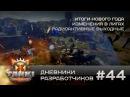 Tanki X: Дневники разработчиков 44