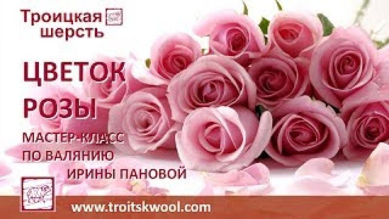 Валяние. Мастер-класс Ирины Пановой Цветок розы