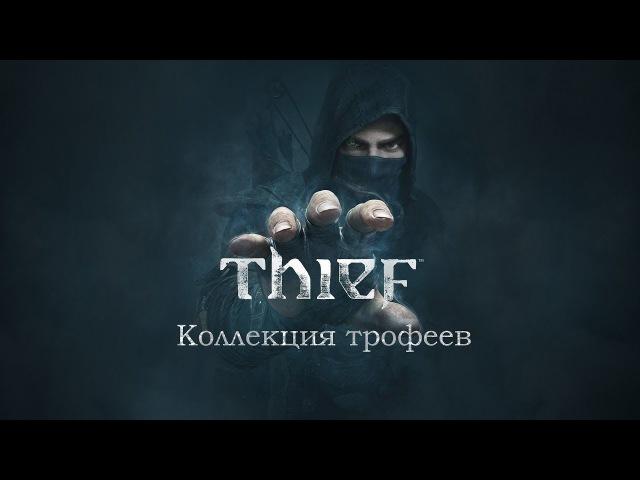 Thief Прохождение КОЛЛЕКЦИЯ ТРОФЕЕВ. Кольца Серенди. Кольцо с аметистами [1 глава Б ...