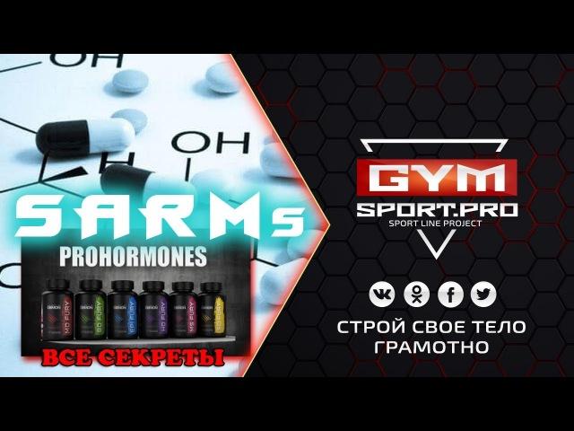 САРМы или СТЕРОИДЫ SARMs vs Steroid