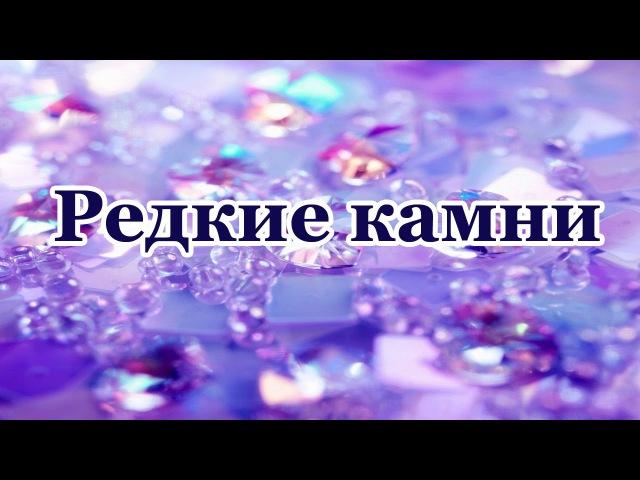 Редкие камни Светлана Гураль: ставролит хиастолит ларимар чароит улексит