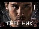 Турецкий сериал Грешник 1 серия РУССКАЯ ОЗВУЧКА