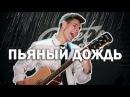 МАКС КОРЖ ПЬЯНЫЙ ДОЖДЬ Кавер под гитару Arslan cover