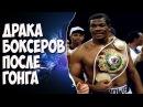 Power fight boxers after the gong | Мощная драка боксеров после гонга