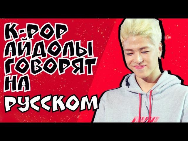 K-POP АЙДОЛЫ ГОВОРЯТ НА РУССКОМ