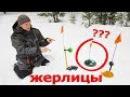 САМАЯ КЛЁВАЯ ЖЕРЛИЦА Какая она! Обзор и мой опыт рыбалки на жерлицы в Сибири
