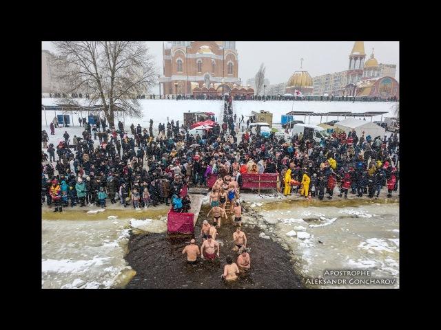 Как киевляне купались на Крещение яркое видео с воздуха