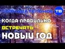 Когда правильно встречать Новый год Познавательное ТВ Артём Войтенков