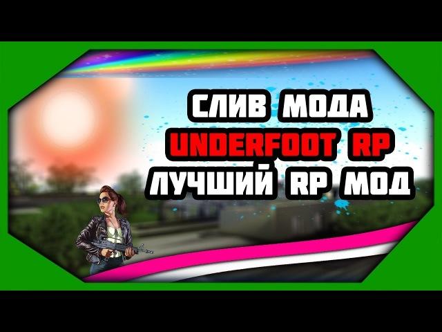 СЛИВ МОДА - UNDERFOOT RP [ЛУЧШИЙ RP МОД] GTA SAMP