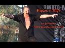 Король и Шут на Мото-Малоярославце, 29.06.2013