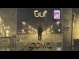 ГУФ - Заходит луна (ft. Princip) (Дома 2009г)