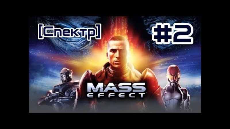 RED Queen 'AID' ► (АЛКО.)Let's Play ► Mass Effect Galaxy Edition ► Спектр 2