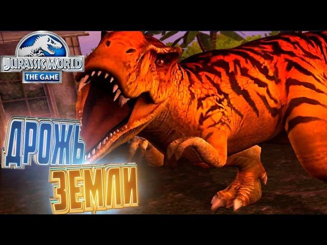 Событие ДРОЖЬ ЗЕМЛИ - Jurassic World The Game 14