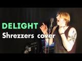 SHREZZERS - Delight (Vocal Cover by Vlad Pozharski | Влад Пожарский)