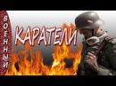Русские военные фильмы 2017 КАРАТЕЛИ новинки 2017 военные фильмы 2017